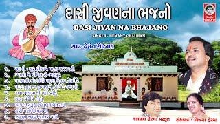 Hemant Chauhan Original  || Dasi Jivan Na Bhajan