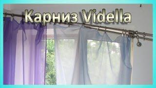 Установка настенного карниза для штор в Киеве(, 2014-09-08T16:59:25.000Z)