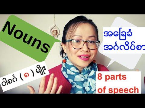အေၿခခံအဂၤလိပ္သဒၵါ - Noun အမ်ိဳးအစား ( ၅ ) မ်ိဳး -Basic English Grammar (Nouns)