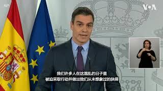 西班牙延长居家令 首相鼓励民众:已看到胜利的曙光