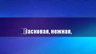 Чумаков Алексей   Необыкновенная Караоке online video cutter com