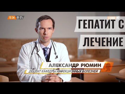 Гепатит С лечение и препараты в России. Лекарство софосбувир.