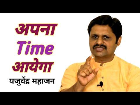 अडचणी अपयशाला सामोरे जातांना - Problem solution motivational speech Yajurvendra Mahajan
