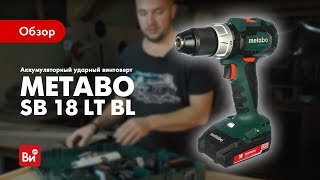 Огляд акумуляторного шуруповерта Metabo SB 18 LT BL