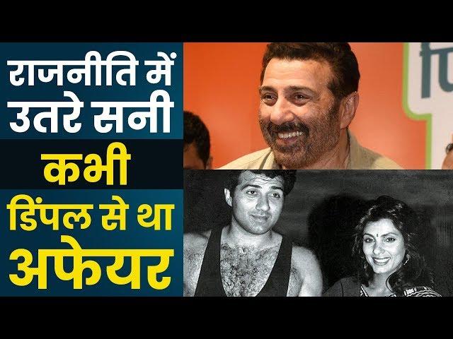 Politics Join करने वाले Sunny Deol कभी Dimple Kapadia के प्यार में थे गिरफ्तार