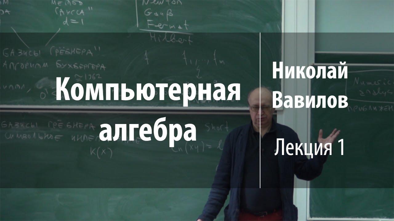Лекция 1 | Компьютерная алгебра | Николай Вавилов | Лекториум