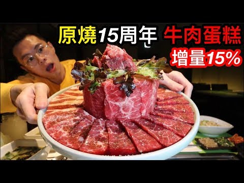 大胃王挑戰吃全肉套餐!原燒15週年15種吃法! MUKBANG Big Eater BBQ Beef  Challenge Big Food 大食い