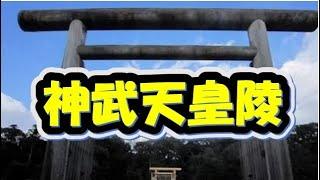 奈良県橿原市の神武天皇陵参拝。天皇陛下もお詣りされる由緒正しいスピ...