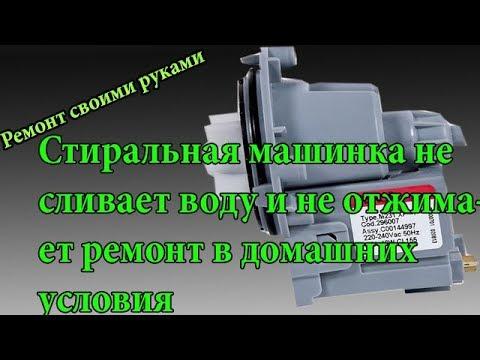 Стиральная машина не сливает воду и не отжимает,ремонт в домашних условиях