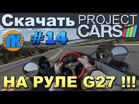 Project CARS \ #14 \ MaX GariX НА LOGITECH G27 \ СКАЧАТЬ ПРОДЖЕКТ КАРС !!!