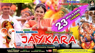 JAYKARA | Kajal Maheriya | जयकारा | Ganpati Latest Song 2018 | STUDIO SARASWATI