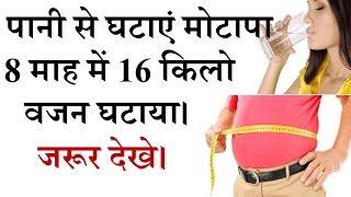 पानी से घटाए मोटापा 8 माह में 16 किलो घटाया। Motapa kam karne ke Upay/Tarike/Illaj,How to Reduce Fat