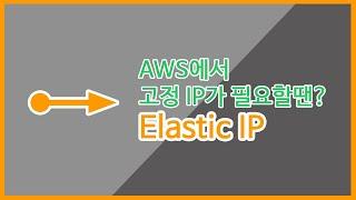 [AWS 강좌] 3분강의: Elastic IP