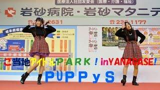 2016/1/23 岐阜高島屋前屋わくわくステージ PUPPy's.