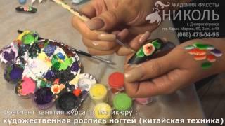 Художественная роспись ногтей: курсы в Днепропетровске