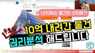 [엠제이경매스쿨] 10억 내려간 물건 권리분석!! 12…