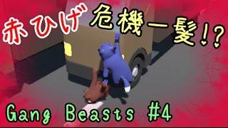『Gang Beasts 』物理演算を利用した不可思議な動きがクセになる。 ただ...