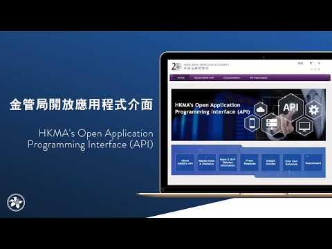 金管局的開放API HKMA's Open API