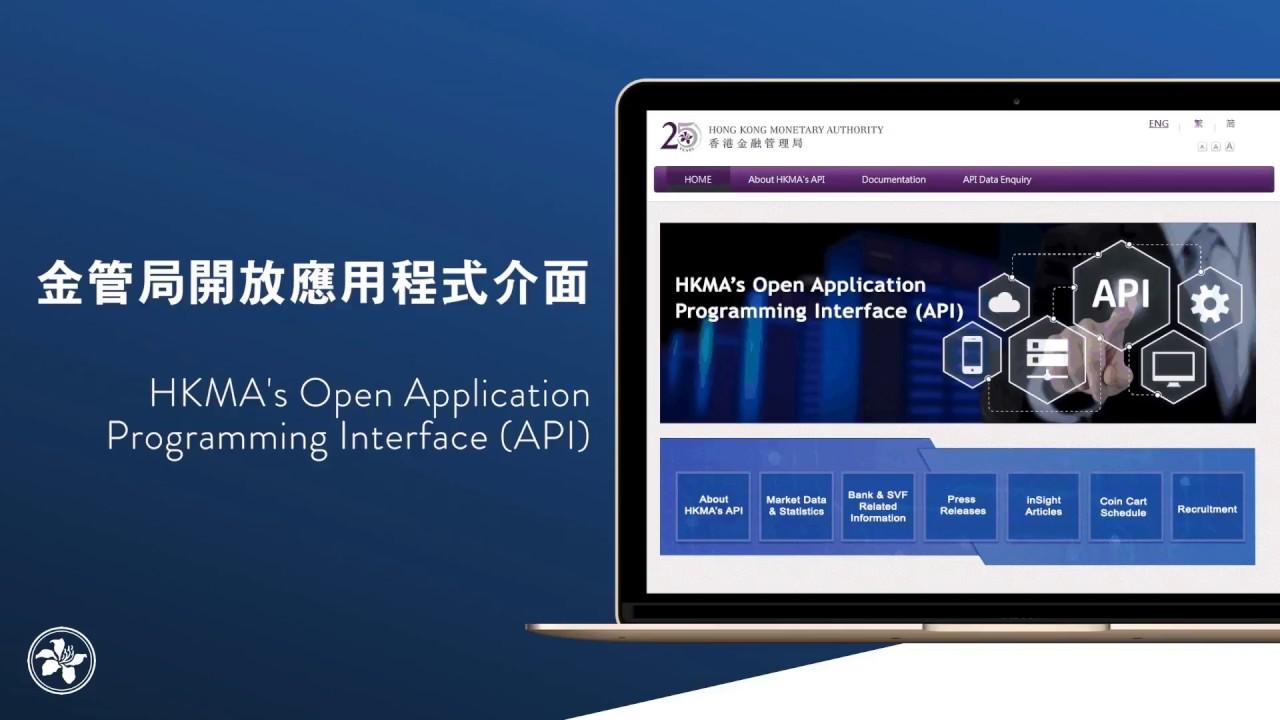 金管局的開放API HKMA's Open API - YouTube