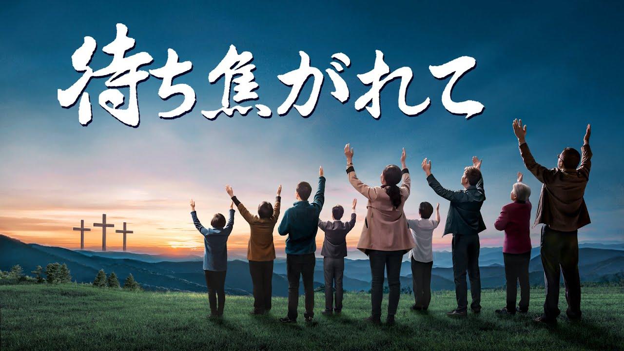 キリスト教映画「待ち焦がれて」あなたは再臨された主イエスに会ったことがあるか 予告編 日本語吹き替え2018