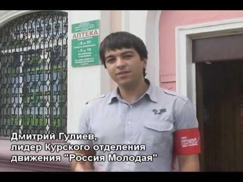 Народный контроль аптек в Курске