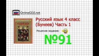 Упражнение 91 — Русский язык 4 класс (Бунеев Р.Н., Бунеева Е.В., Пронина О.В.) Часть 1
