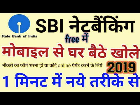 How To Open SBI NetBanking Online । Sbi Internet Banking Kaise Chalu Kare