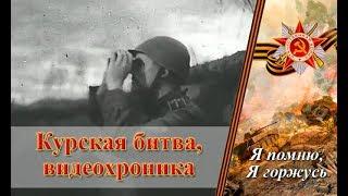 Хроникально-документальный фильм о Курской битве