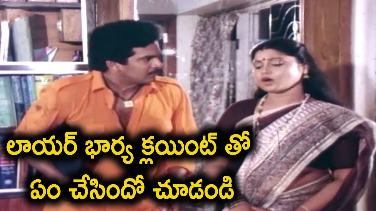 లాయర్ భార్య క్లయింట్ తో ఏం చేసిందో చూడండి | Rajendra Prasad Intresting Scenes | Telugu CInema