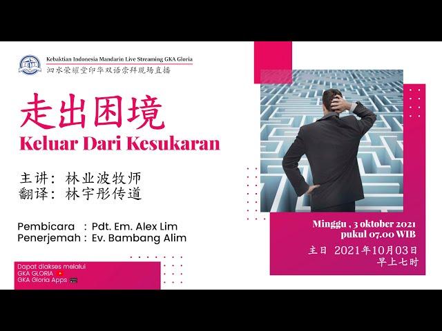 KU Live Streaming – KELUAR DARI KESUKARAN – Pdt. Em. Alex Lim - Ev. Bambang Alim