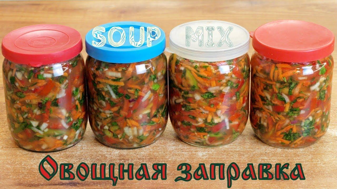Сырая овощная заправка - полуфабрикат, который экономит ваше время!