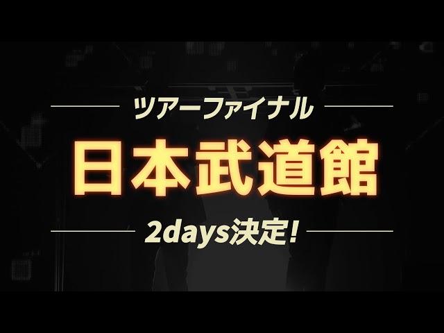 SUPER JUNIOR-D&E / 日本武道館追加公演決定!ティザー映像公開!!