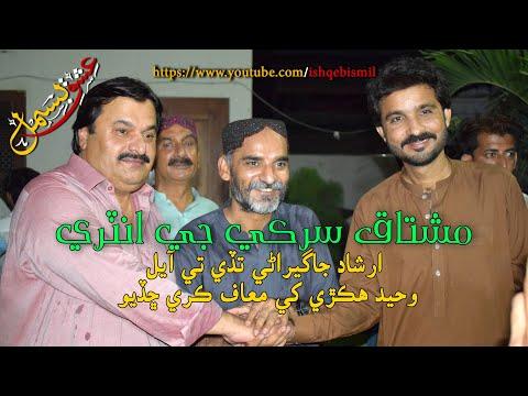 waheed-hakro-ny-mafi-maang-le-|-irshad-jagirani-se|mushtaq-sarki-|-ki-entry-|-ishq-e-bismil