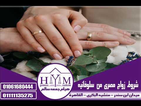 خطوات الزواج من اوروبية  –  01061680444 ألأكثر خبرة و دقة في إنهأء توثيق عقد زوأج بين أردني من جزأئرية  +