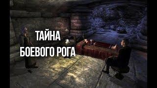 Oblivion ТАЙНА ЗАМКА Боевого рога и его интересная история thumbnail