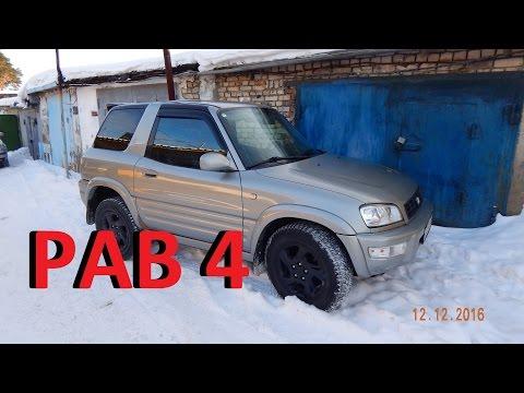 КУПИЛИ ТОЙОТА РАВ 4 1999г  за 300к