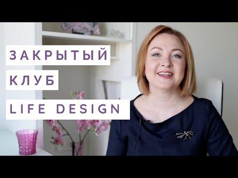 Закрытый клуб Life Design CLUB