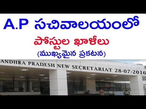 AP sachivalayam jobs || andhra pradesh sachivalayam jobs in telugu