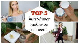 ТОП 5 beauty-продуктов осени 2018 | Лучшее за 5 лет от OSIA | Makeup.ua
