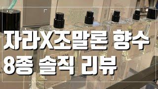 자라X조말론 향수 8종 리뷰(딥디크 오데썽,도손 저렴이…