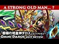 Daros Omni Unit Review (Brave Frontier) 「磐穣の地皇神ダロス」ユニットレビュー【ブレフロ】