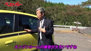 【ベストカー】水野和敏が斬る! 2017.11.14 小型車作りのノウハウは日本車が欧州をリードする
