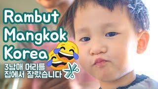 Challenge Potong Rambut Anak-Anak di Rumah | Korea + Indonesia Family Vlog