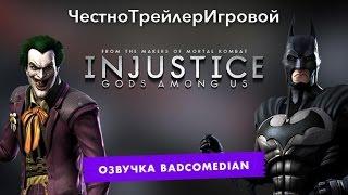 Самый честный трейлер - Injustice Gods Among Us