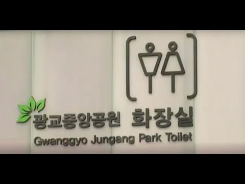 Eco-friendly toilet in South Korea turns waste into energy, wealth