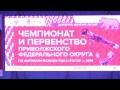 Чемпионат и Первенство Приволжского Федерального округа по акробатическому рок н роллу mp3
