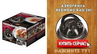 Аэрогриль Redmond RAG-241(Универсальный аэрогриль REDMOND RAG -241 можно использовать с чашами REDMOND и других брендов, с любой посудой из..., 2014-03-12T11:32:52.000Z)