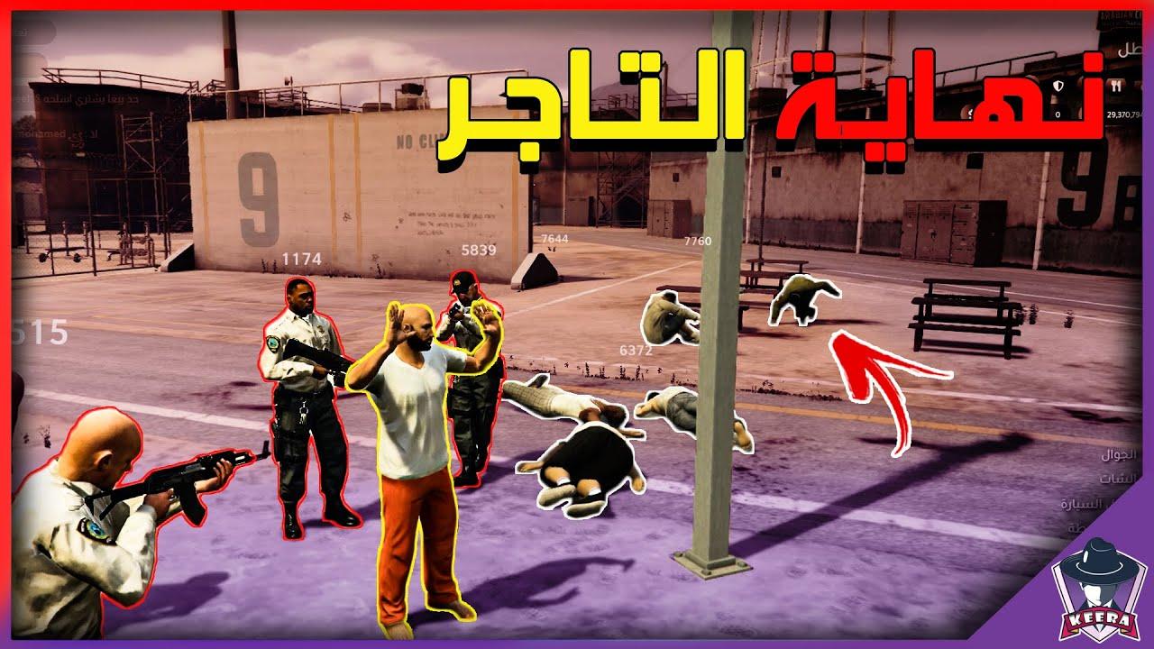 حياة سجين #15   نهاية التجار الكبار !   قراند 5 الحياة الواقعية