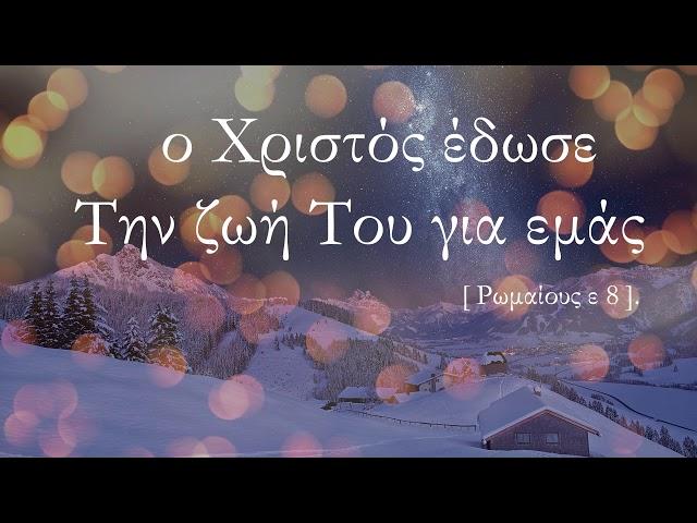 O Ιησούς Χριστός γεννήθηκε και σε αγαπάει!