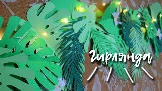 DIY Летний декор комнаты Стильная гирлянда из тропических листьев Vika Line